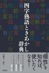 はかる 漢字 使い分け 「計る」「測る」「量る」 - 違いがわかる事典